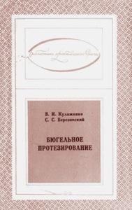 Скачать Бюгельное протезирование - Кулаженко, Березовский