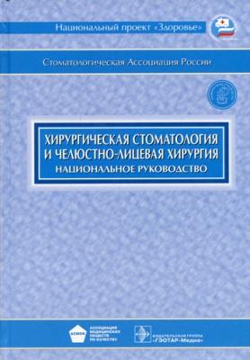 Скачать Хирургическая стоматология и челюстно-лицевая хирургия - Кулаков, Робустова, 2010