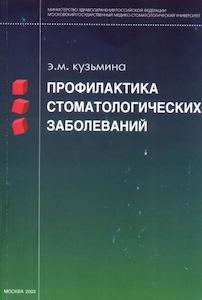 Скачать Профилактика стоматологических заболеваний - Кузьмина