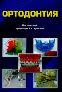 Скачать Куцевляк - Ортодонтия.
