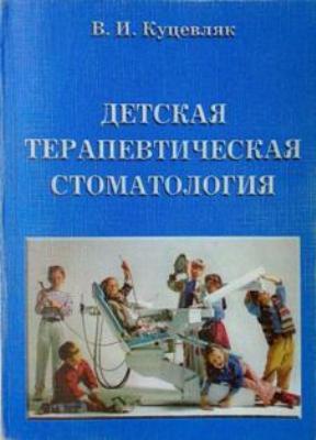 Скачать Детская терапевтическая стоматология - Куцевляк