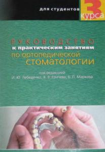 Скачать Руководство к практическим занятиям по ортопедической стоматологии для студентов 3 курса - Лебеденко