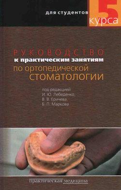 Скачать Руководство к практическим занятиям по ортопедической стоматологии для студентов 5 курсов - Лебеденко