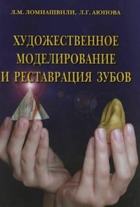 Скачать Художественное моделирование и реставрвция зубов - Ломиашвили, Аюпова