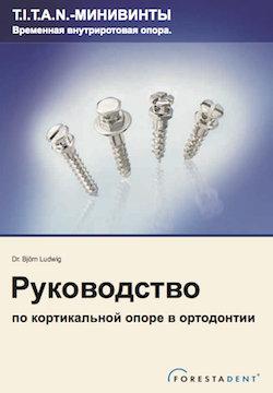 Скачать Руководство по Кортикальной Опоре в Ортодонтии - Людвиг