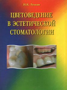 Скачать Цветоведение в эстетической стоматологии - Луцкая