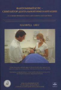 Скачать Манфред Лянг - Симулятор дентальной имплантации Основные принципы имплантологической хирургии Фантомный курс
