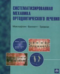 Скачать Систематизированная механика ортодонтического лечения - Маклафлин