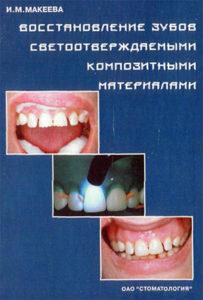 Скачать Леус - Заболевания зубов и полости рта