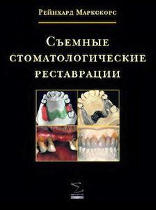 Скачать Съемные стоматологические реставрации - Маркскорс Рейнхард