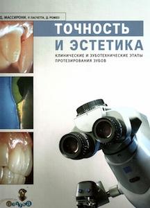 Скачать Точность и эстетика. Клинические и зуботехнические этапы протезирования зубов - Массирони, Пасчетта, Ромео