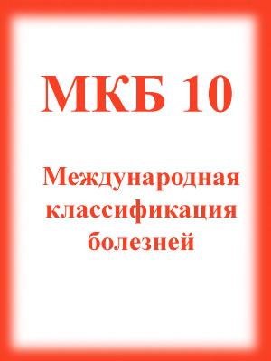 Скачать МКБ 10