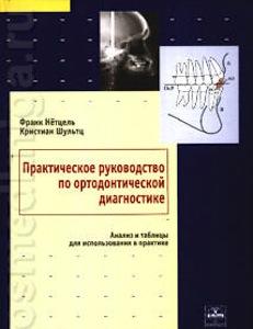 Скачать Практическое руководство по ортодонтической диагностике - Франк Нётцель, Кристиан Шультц