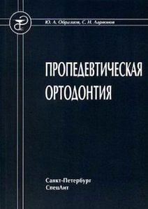 Скачать Пропедевтическая ортодонтия - Образцов
