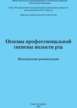 Скачать Основы профессиональной гигиены полости рта - Орехова, Кучумова, Стюф, Косил