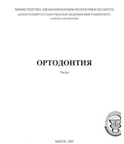 Скачать Ортодонтия - Тесты - Токаревич