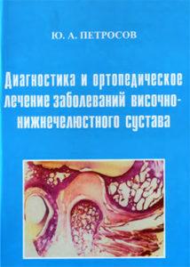 Скачать Диагностика и ортопедическое лечение заболеваний височно-нижнечелюстного сустав - Петросов