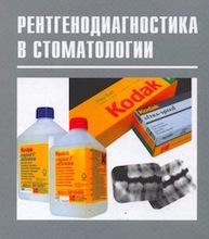 Скачать Рентгенодиагностика в стоматологии - Приезжева, Илясова