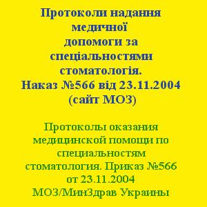 Скачать Протоколи надання медичної допомоги за спеціальностями стоматологія. Наказ №566 від 23.11.2004