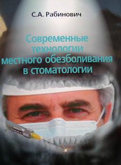 Скачать Современные технологии местного обезболивания в стоматологии - Рабинович
