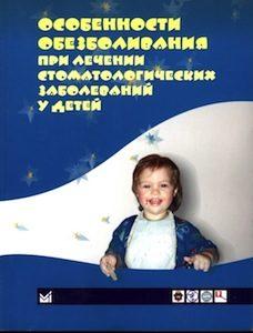 Скачать Особенности обезболивания при лечении стоматологических заболеваний у детей - Рабинович