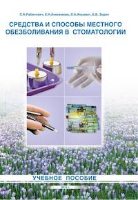 Скачать Рабинович - Средства и способы местного обезболивания в стоматологии.