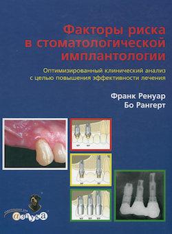 Скачать Факторы риска в стоматологической имплантологии - Франк Ренуар (Franck Renouard), Бо Рангерт (Bo Rangert)