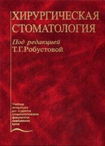 Скачать Робустова Т.Г. - Хирургическая стоматология 2003