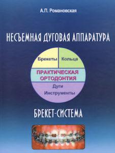 Скачать Романовская А.П. - Несъемная дуговая аппаратура. Брекет-система