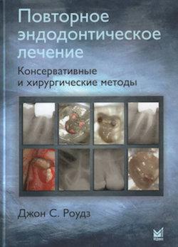 Скачать Повторное эндодонтическое лечение: консервативные и хирургические методы - Джон Роудз