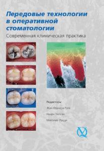Скачать Передовые технологии в оперативной стоматологии - Жан-Франсуа Руле, Наирн Уилсон, Массимо Фуззи
