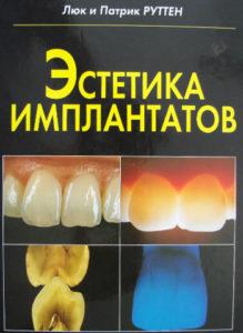 Скачать Эстетика имплантатов - Люк и Патрик Руттен PDF