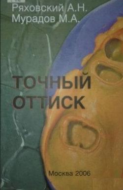 Скачать Точный оттиск - Ряховский, Мурадов