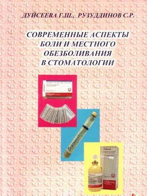Скачать Современные аспекты боли и местного обезболивания в стоматологии. Дуйсеева, Рузуддинов