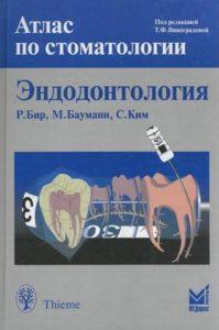Скачать Эндодонтология. Атлас по стоматологии Виноградова, Вир, Бауманн, Ким