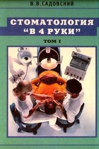 Скачать Стоматология в 4 руки, том 1 - Садовский