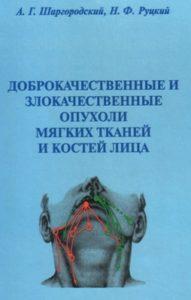 Скачать Доброкачественные и злокачественные опухоли мягких тканей и костей лица - Шаргородский