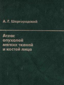 Скачать Атлас опухолей мягких тканей и костей лица - Шаргородский