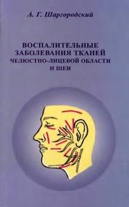 Скачать Воспалительные заболевания тканей челюстно-лицевой области и шеи - Шаргородский