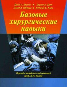 Скачать Базовые хирургические навыки - Дэвид Шеррис