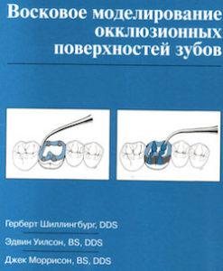 Скачать Восковое моделирование окклюзионных поверхностей зубов. Шиллинбург, Уилсон, Моррисон