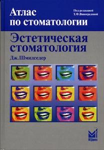Скачать Эстетическая стоматология Атлас - Шмидседер