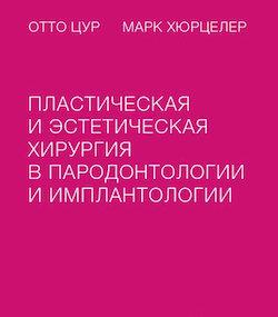 Скачать Пластическая и эстетическая хирургия в пародонтологии и имплантологии - Отто Цур, Марк Хюрцелер