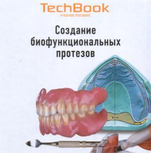 Скачать Создание биофункиональных процессов - Tech Book