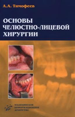 Скачать Основы челюстно-лицевой хирургии - Тимофеев