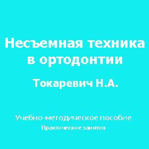 Скачать Несъемная техника в ортодонтии - Токаревич