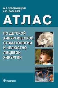 Скачать Атлас по детской хирургической стоматологии и челюстно-лицевой хирургии - Топольницкий, Васильев