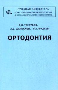 Скачать Ортодонтия - Трезубов, Щербаков, Фадеев