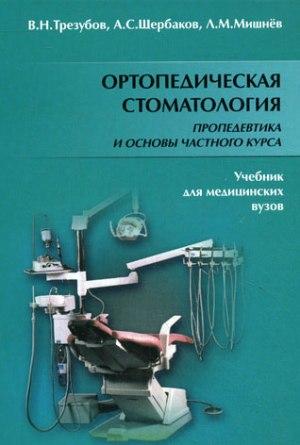 Ортопедическая стоматология. Пропедевтика и основы частного курса Трезубов скачать