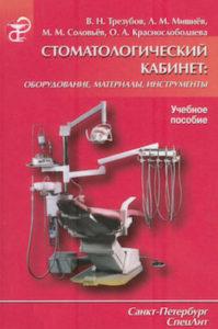 Скачать Стоматологический кабинет: оборудование, материалы, инструменты - Трезубов